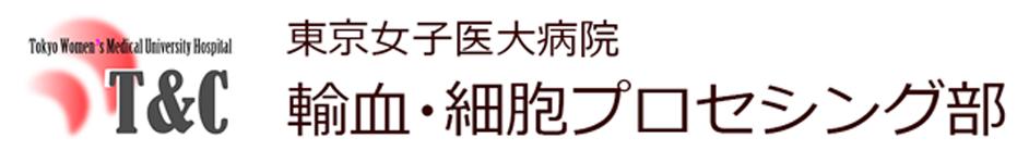 東京女子医科大学病院 輸血・細胞プロセシング部